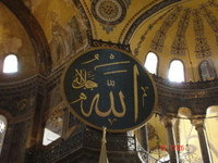 The name of God in the Hagia Sofia ; to the top-left you can see a mosaic of the Archangel Gabriel